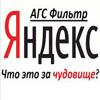 AGS-Yandex